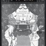 世紀末の光と闇の魔術師  オーブリー・ビアズリー