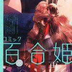 コミック百合姫 2011年 11月号
