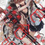 コミック百合姫 2011年 7月号