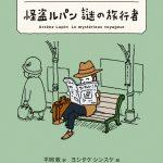 怪盗ルパン 謎の旅行者―ルブランショートセレクション