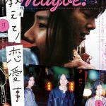 Maybe! Vol.3